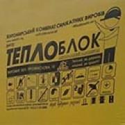Теплоблок Житомирcкий