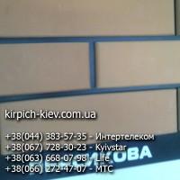 Кирпич Евротон Персик